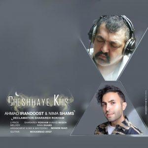 Ahmad Irandoost Nima Shams Cheshmaye Khis 300x300 - چشمای خیس از احمد ایراندوست و نیما شمس