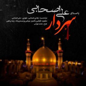 Ali Ashabi Sardar 300x300 - دانلود آهنگ جدید علی اصحابی به نام سردار