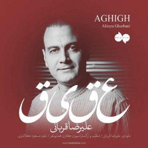 Alireza Ghorbani Aghigh 300x300 - دانلود آهنگ جدید علیرضا قربانی به نام عقیق