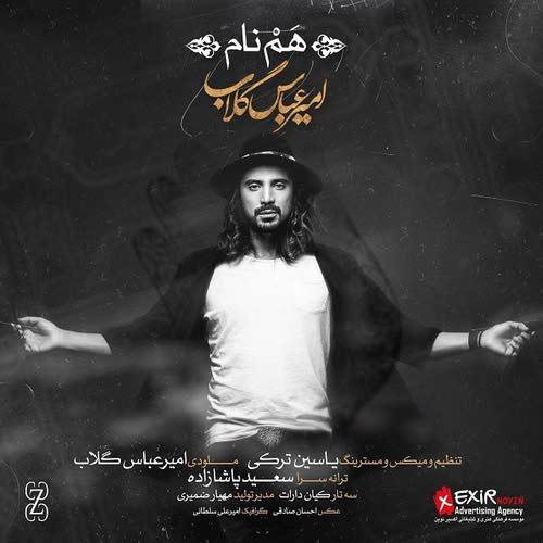 دانلود آهنگ جدید امیر عباس گلاب به نام هَم نام