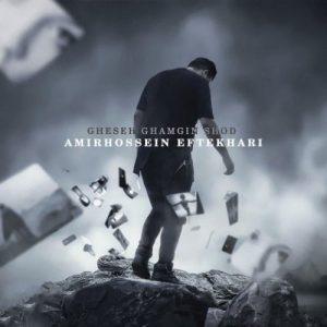 Amirhossein Eftekhari Gheseh Ghamgin Shod 300x300 - دانلود آهنگ جدید امیرحسین افتخاری به نام قصه غمگین شد