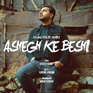 Ehsan Khajeh Amiri Ashegh Ke Beshi 300x300 - دانلود آهنگ جدید احسان خواجه امیری به نام عاشق که بشی