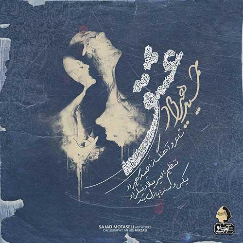 Hamid Hiraad Eshgh - دانلود آهنگ جدید حمید هیراد به نام عشق