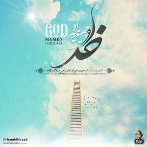 Hamid Hiraad Khoda 300x300 - دانلود آهنگ جدید حمید هیراد به نام خدا