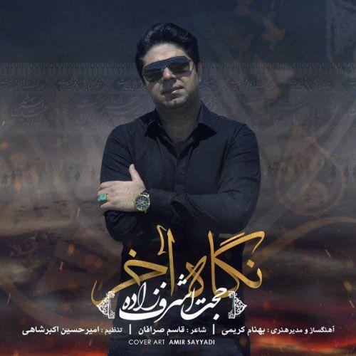 Hojat Ashrafzadeh Negahe Akhar - دانلود آهنگ جدید حجت اشرف زاده به نام نگاه آخر