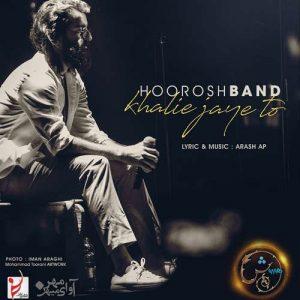 Hoorosh Band Khalie Jaye To 300x300 - خالیه جای تو از هوروش بند