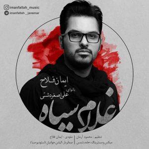 Iman Fallah Gholam Siah 300x300 - دانلود آهنگ جدید ایمان فلاح به نام غلام سیاه