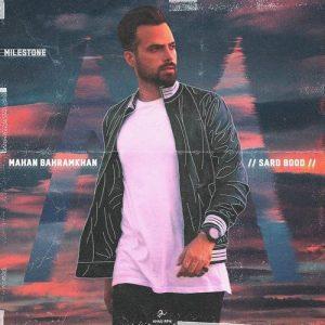 Mahan Bahram Khan Sard Bood 300x300 - دانلود آهنگ جدید ماهان بهرام خان به نام سرد بود