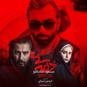 Masoud Sadeghloo Khafegi 300x300 - دانلود آهنگ جدید مسعود صادقلو به نام خفگی