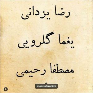 Mostafa Rahimi Reza Yazdani Kooche Melli 300x300 - دانلود آهنگ جدید مصطفی رحیمی و رضا یزدانی به نام کوچه ملی