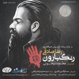 Reza Sadeghi Range Baroon 300x300 - دانلود آهنگ جدید رضا صادقی به نام رنگ بارون