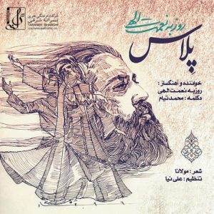 Roozbeh Nematollahi Pelas 300x300 - دانلود آهنگ جدید روزبه نعمت الهی به نام پلاس
