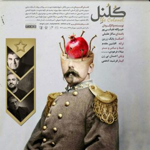 Salar Aghili Colonel 300x300 - دانلود آهنگ جدید سالار عقیلی به نام کلنل