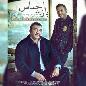 Ahmad Irandoost Nima Shams Baz Ye Ehsas 300x300 - باز یه احساس از احمد ایراندوست و نیما شمس