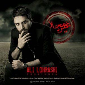 Ali Lohrasbi Gheyre Mojaz 300x300 - دانلود آهنگ جدید علی لهراسبی به نام غیر مجاز