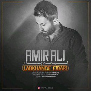 Amir Ali Labkhande Ejbari 300x300 - دانلود آهنگ جدید امیرعلی به نام لبخند اجباری