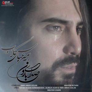 AmirAbbas Golab Sedaye Baroon 300x300 - دانلود آهنگ جدید امیر عباس گلاب به نام صدای بارون