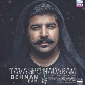 Behnam Bani Tavagho Nadaram 300x300 - دانلود آهنگ جدید بهنام بانی به نام توقع ندارم