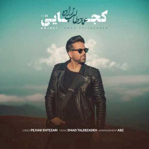 Emad Talebzadeh Kojaei 300x300 - دانلود آهنگ جدید عماد طالب زاده به نام کجایی