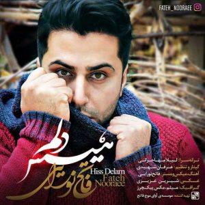 Fateh Nooraee Hiss Delam 300x300 - دانلود آهنگ جدید فاتح نورایی به نام هیس دلم