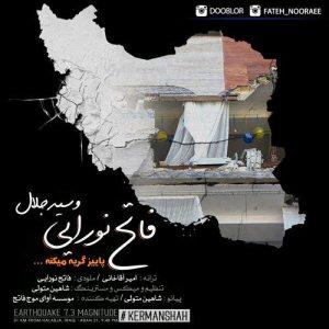 Fateh Nooraee Paeez Gerye Mikone 300x300 - دانلود آهنگ جدید فاتح نورایی به نام پاییز گریه میکنه