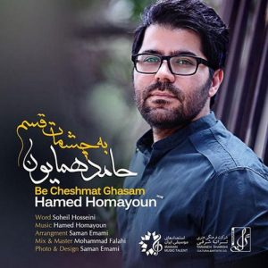 Hamed Homayoun Be Cheshmat Ghasam 300x300 - دانلود آهنگ جدید حامد همایون به نام به چشمات قسم