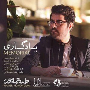 Hamed Homayoun Yadegari 300x300 - دانلود آهنگ جدید حامد همایون به نام یادگاری