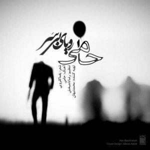 Hami Royaye Bi Sar 300x300 - دانلود آهنگ جدید حامی به نام رویای بی سر