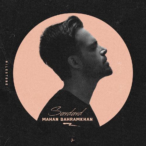 Mahan Bahram Khan Sardard - دانلود آهنگ جدید ماهان بهرام خان به نام سر درد