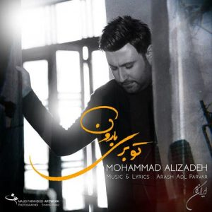 Mohamad Alizadeh To Beri Baroon 300x300 - دانلود آهنگ جدید محمد علیزاده به نام تو بری بارون