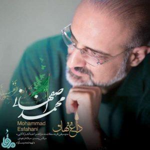 Mohammad Esfahani Daghe Nahan 300x300 - دانلود آهنگ جدید محمد اصفهانی به نام داغ نهان