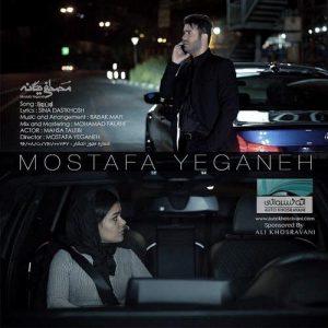 Mostafa Yeganeh On Rooza Video 300x300 - دانلود ویدیو جدید مصطفی یگانه به نام اون روزا