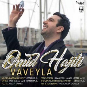 Omid Hajili Vaveyla 300x300 - دانلود آهنگ جدید امید حاجیلی به نام واویلا