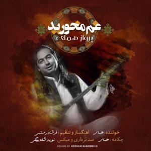 Parvaz Homay Gham Makhorid 300x300 - دانلود آهنگ جدید پرواز همای به نام غم مخورید