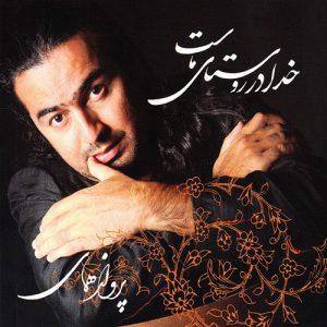 Parvaz Homay Khoda Dar Roostaye Mast 300x300 - دانلود آلبوم جدید پرواز همای به نام خدا در روستای ماست