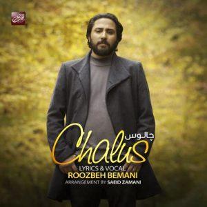 Roozbeh Bemani Chaloos 300x300 - دانلود آهنگ جدید روزبه بمانی به نام چالوس
