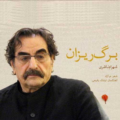 Shahram Nazeri Bargrizan - دانلود آهنگ جدید شهرام ناظری به نام برگ ریزان