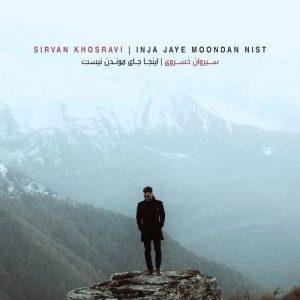Sirvan Khosravi Inja Jaye Moondan Nist 300x300 - دانلود آهنگ جدید سیروان خسروی به نام اینجا جاى موندن نیست