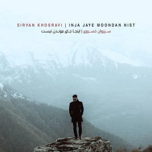 Sirvan Khosravi Inja Jaye Moondan Nist - دانلود آهنگ جدید سیروان خسروی به نام اینجا جاى موندن نیست