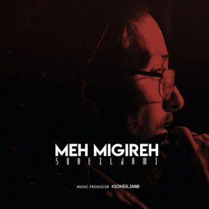 Soheil Jami Meh Migireh 300x300 - دانلود آهنگ جدید سهیل جامی به نام مه میگیره