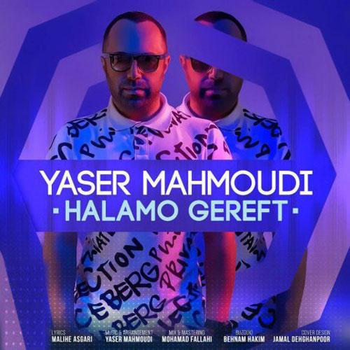 Yaser Mahmoudi Halamo Gereft - حالمو گرفت از یاسر محمودی