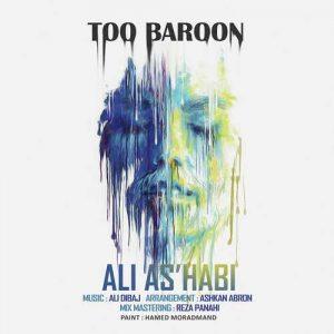 Ali Ashabi To Baroon 300x300 - دانلود آهنگ جدید علی اصحابی به نام تو بارون
