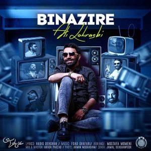 Ali Lohrasbi Bi Nazire 300x300 - دانلود آهنگ جدید علی لهراسبی به نام بینظیره