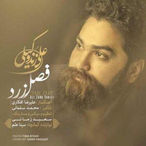 Ali Zand Vakili Fasle Zard 300x300 - دانلود آهنگ جدید علی زند وکیلی به نام فصل زرد