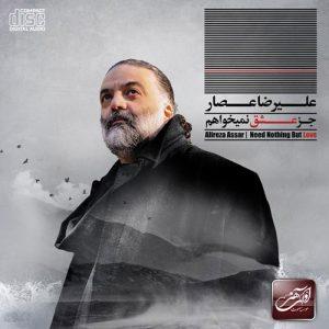 Alireza Assar Joz Eshgh Nemikhaham 300x300 - دانلود آلبوم جدید علیرضا عصار به نام جز عشق نمیخواهم