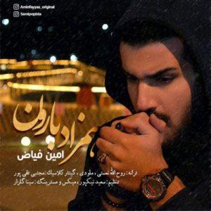 Amin Fayyaz Hamzade Baroon 300x300 - دانلود آهنگ جدید امین فیاض به نام همزاد بارون