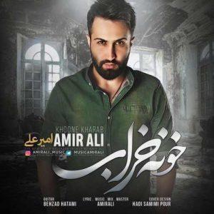 Amir Ali Khoone Kharab 300x300 - دانلود آهنگ جدید امیرعلی به نام خونه خراب