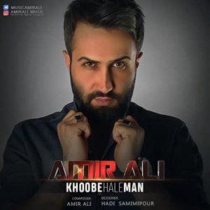 Amir Ali Mage Chi Mikham 300x300 - دانلود آهنگ جدید امیرعلی به نام مگه چی میخوام