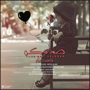 Fatemeh Gharrar Sedam Kon 300x300 - دانلود آهنگ جدید فاطمه غرار به نام صدام کن