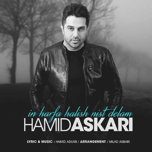 Hamid Askari In Harfa Halish Nist Delam - دانلود آهنگ جدید حمید عسکری به نام این حرفا حالیش نیست دلم